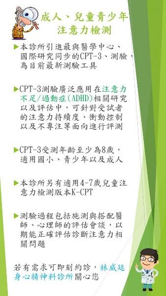 台北心理諮商課程 注意力測驗海報